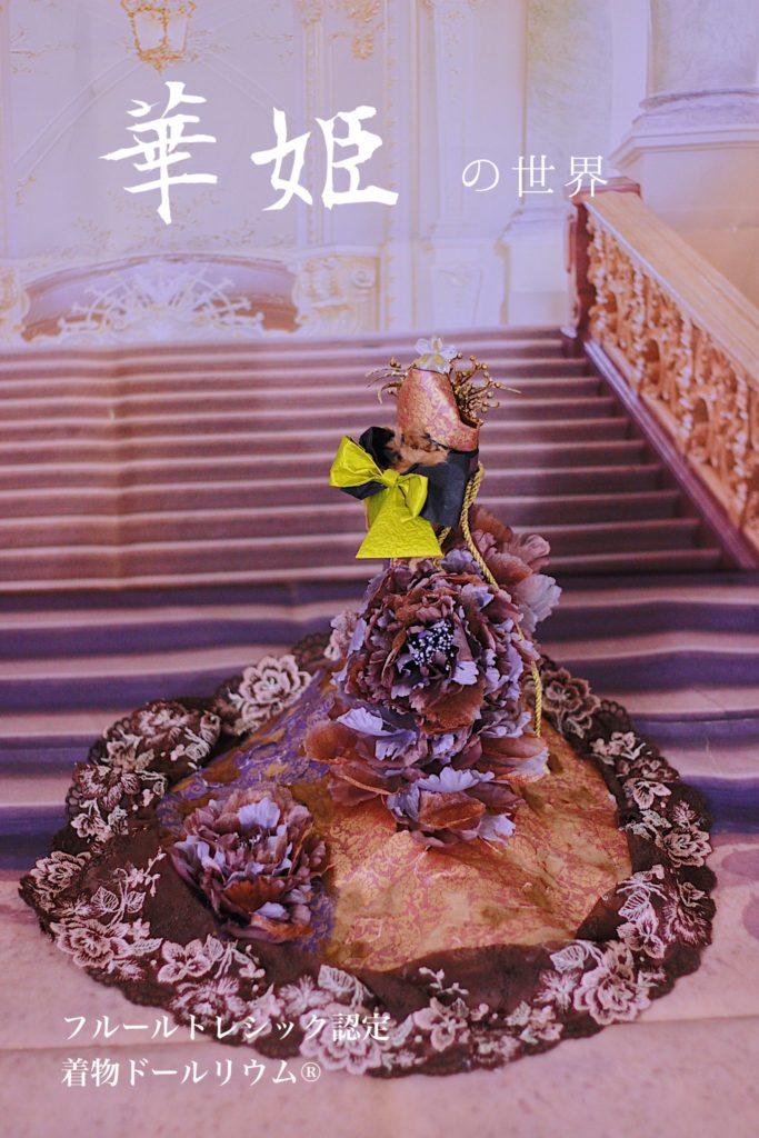 着物ドールリウム 華姫の世界
